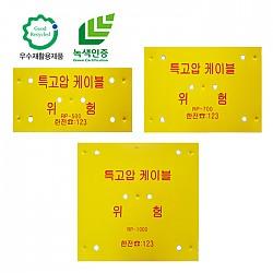 재활용 플라스틱 지하매설용 케이블 보호판